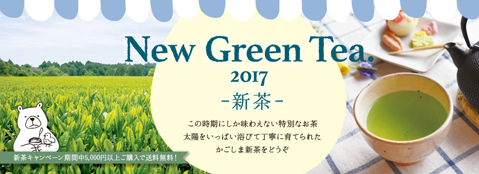2017年産さんちカフェ茶のんの新茶です。鹿児島産、女性のためのお茶です。