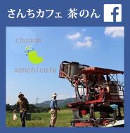 さんちカフェ 茶のん フェイスブック