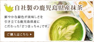 自社製の鹿児島県産抹茶