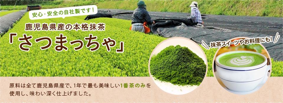 鹿児島県産の本格抹茶 「さつまっちゃ」