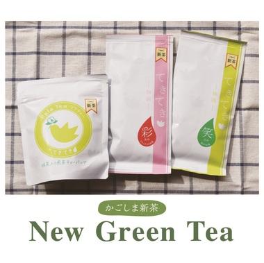 2019年さんちカフェ茶のんの鹿児島県茶堀口園