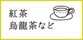 紅茶烏龍茶など