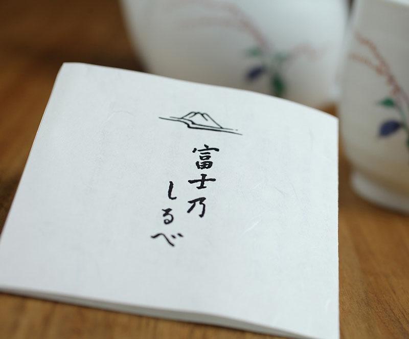富士乃しるべ