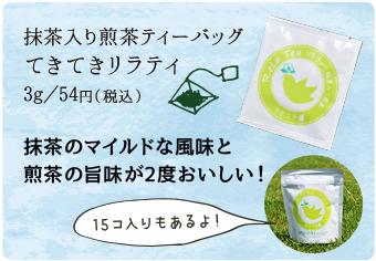 夏にうれしい新定番 ひんやり冷茶って知ってる さんちカフェ茶のんおすすめの冷茶の入れ方