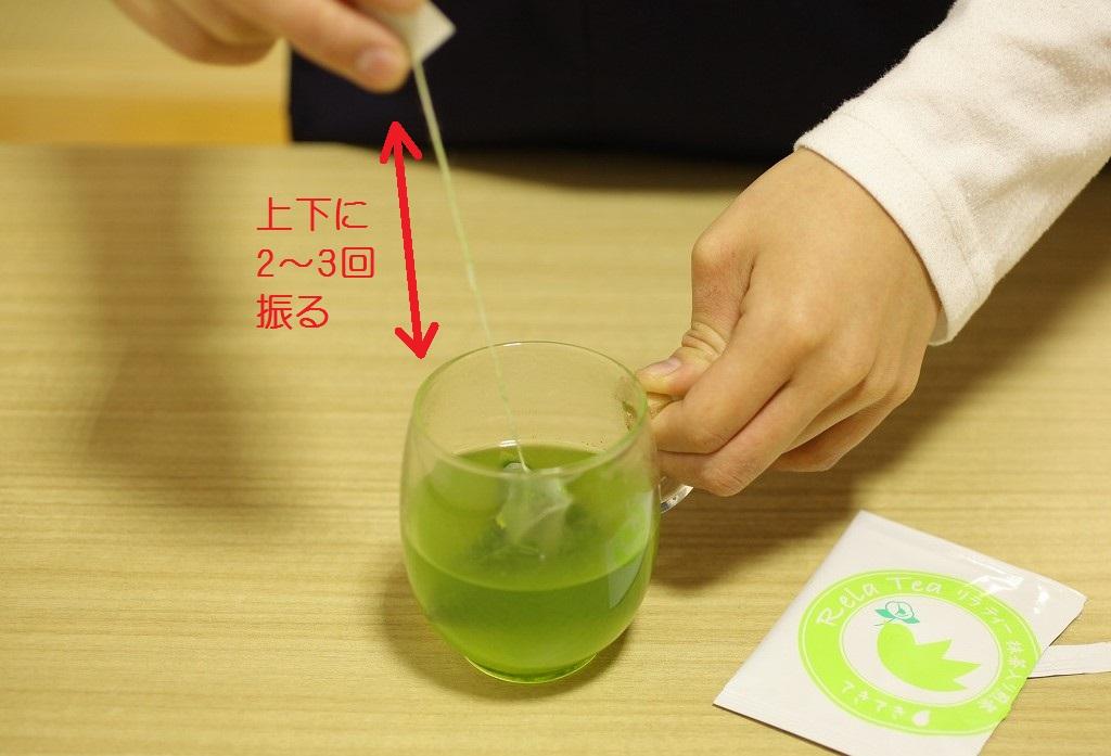 お湯から取り出す前に、ティーバッグを2~3回上下に振ります。